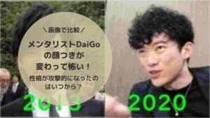 【画像比較】DaiGo(メンタリスト)の顔つきが変わって怖い!性格が攻撃的になったのはいつから?
