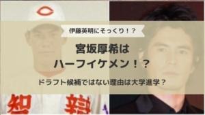宮坂厚希はハーフイケメン!?ドラフト候補ではない理由は大学進学?