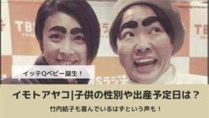 イモトアヤコは妊娠6ヶ月!子供の性別や竹内結子へのコメントは発表された?