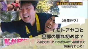 【画像】イモトアヤコと旦那の馴れ初めは?石崎史郎との出会いから結婚まで時系列まとめ!