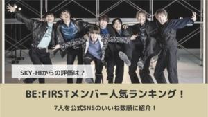 BE:FIRST(ビーファースト)メンバー人気ランキング!7人を公式SNSのいいね数順に紹介!