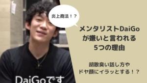 DaiGo(メンタリスト)が嫌いと言われる5つの理由!胡散臭い話し方やドヤ顔にイラッとする!?
