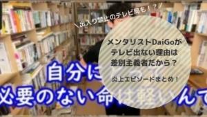 DaiGo(メンタリスト)がテレビ出ない理由は差別主義者だから?炎上エピソードまとめ!