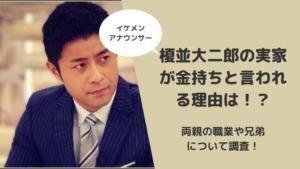榎並大二郎の実家が金持ちと言われる理由は!?両親の職業や兄弟について調査!