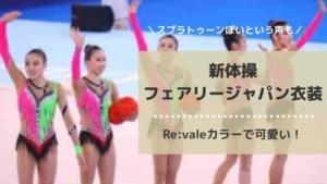 新体操フェアリージャパンの衣装がRe:valeカラーで可愛い!【画像】