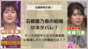 石橋穂乃香の結婚がネタバレ!サンスポが今くらでの発表前に報道した3つの理由とは!?