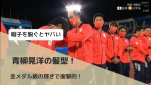 【画像】青柳晃洋の髪型が金メダル級の輝きで衝撃的!帽子を脱ぐとヤバい!?