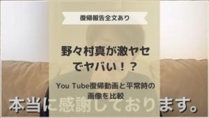 野々村真が激ヤセでヤバい!?You Tube復帰動画と平常時の画像を比較!