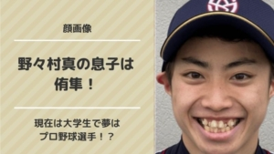 野々村真の息子は侑隼!現在は大学生で夢はプロ野球選手!?【顔画像】