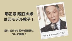 堺正章 現在の嫁は元モデル敦子!馴れ初めや3回の結婚歴について調査!