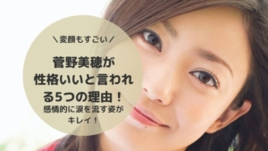 菅野美穂が性格いいと言われる5つの理由!感情的に涙を流す姿がキレイ!