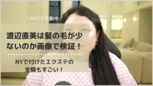 渡辺直美は髪の毛が少ないのか画像で検証!NYで付けたエクステの金額もすごい!