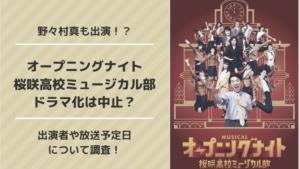 オープニングナイト桜咲高校ミュージカル部のドラマ化は中止?出演者や放送予定日について調査!