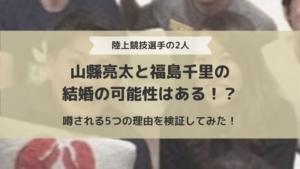 山縣亮太と福島千里の結婚の可能性はある!?噂される5つの理由を検証してみた!
