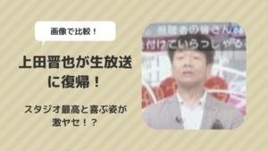 上田晋也が生放送に復帰!スタジオ最高と喜ぶ姿が激ヤセ!?【画像】