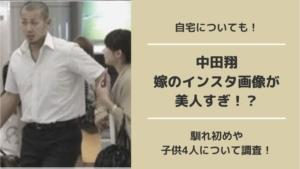 中田翔 嫁のインスタ画像が美人すぎ!?馴れ初めや子供4人について調査!