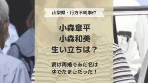 小森章平の生い立ちは?小森和美は再婚であだ名はゆでたまごだった!