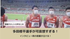 【画像】多田修平選手が可哀想すぎる!インタビュー時の距離が泣ける!