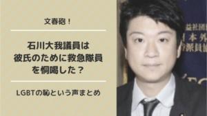 石川大我議員は彼氏のために救急隊員を恫喝したの?LGBTの恥という声まとめ